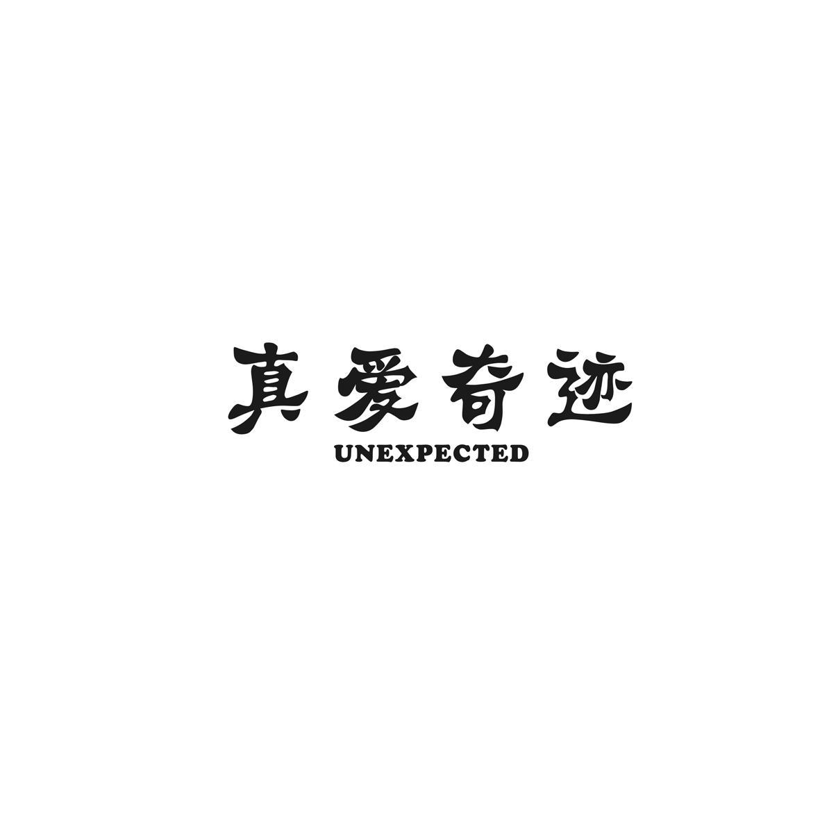 转让商标-真爱奇迹 UNEXPECTED
