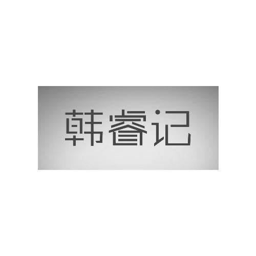 转让商标-韩睿记