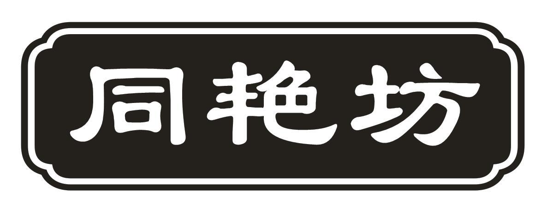 转让商标-同艳坊