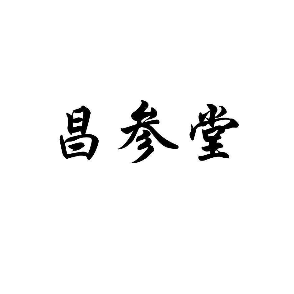 转让商标-昌参堂