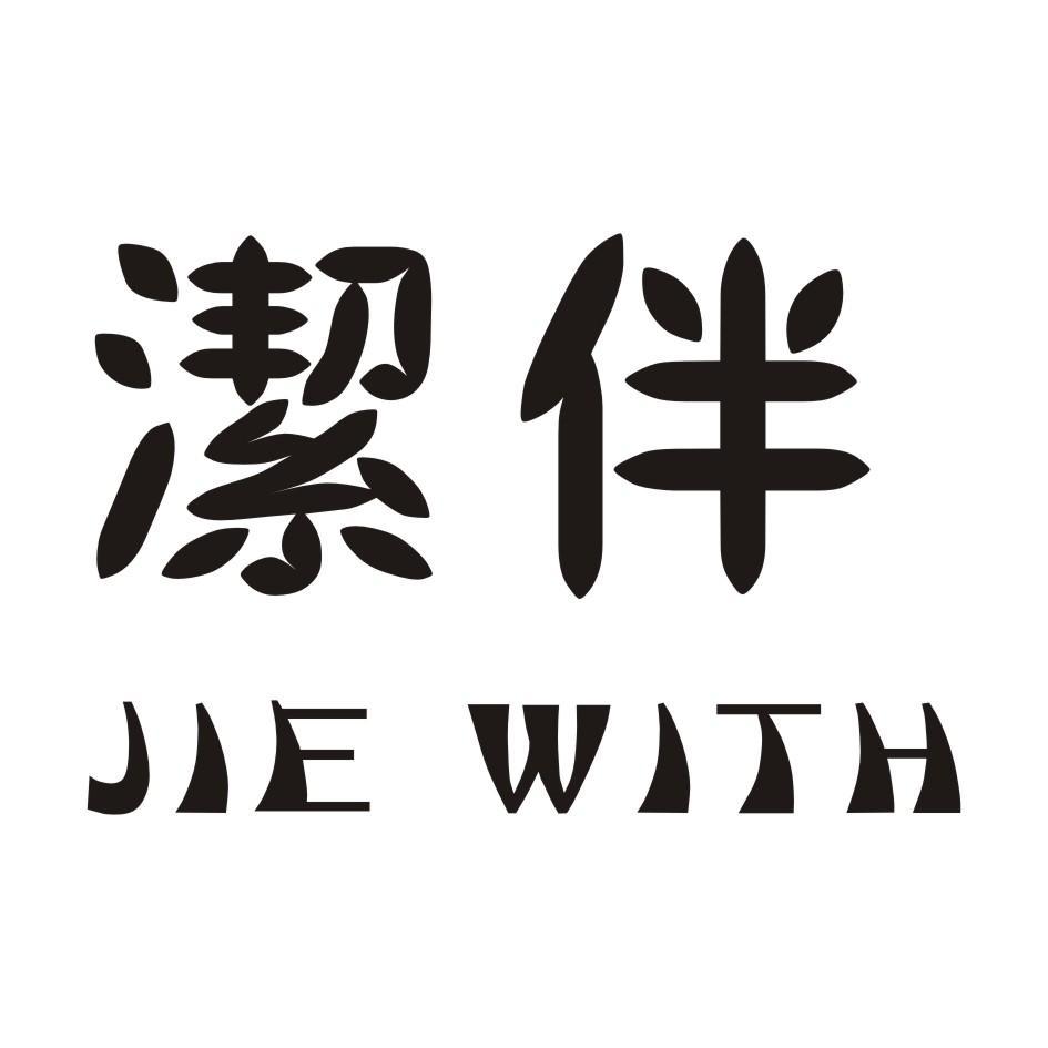 转让商标-洁伴 JIE WITH