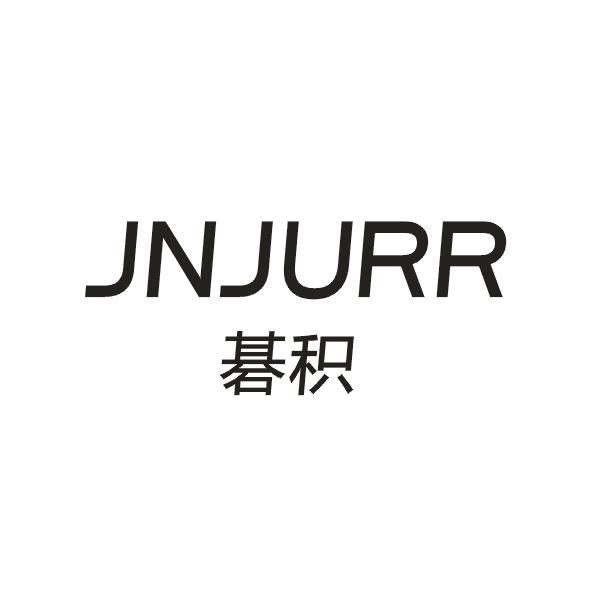 转让商标-碁积  JNJURR