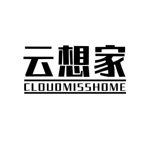 转让商标-云想家 CLOUDMISSHOME