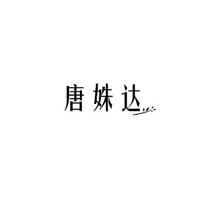 转让商标-唐姝达
