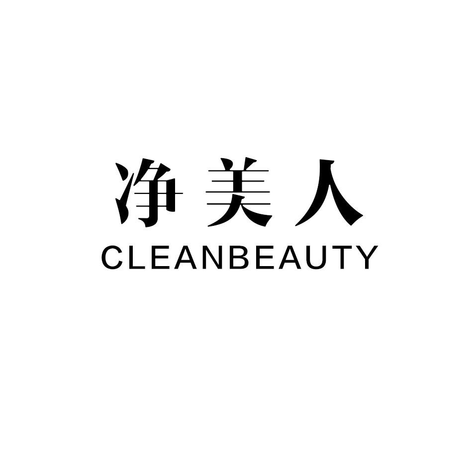 转让商标-净美人 CLEANBEAUTY