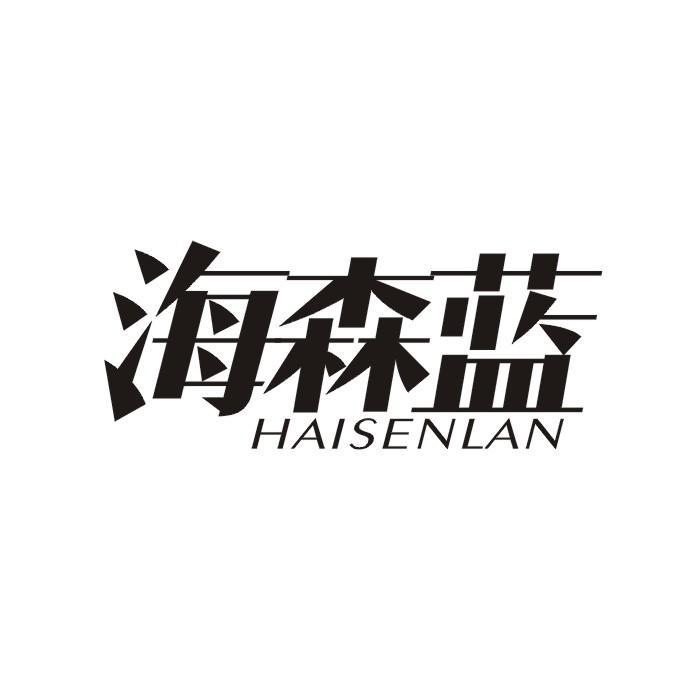 转让商标-海森蓝