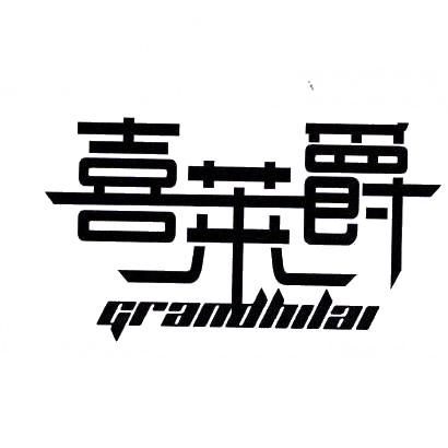 转让商标-喜莱爵 GRANDHILAI