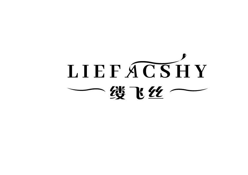 转让商标-缕飞丝 LIEFACSHY