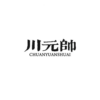 转让商标-川元帅