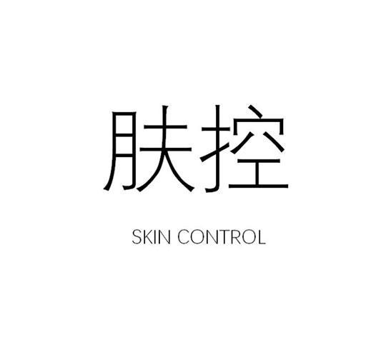 转让商标-肤控 SKIN CONTROL