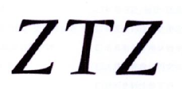 转让商标-ZTZ