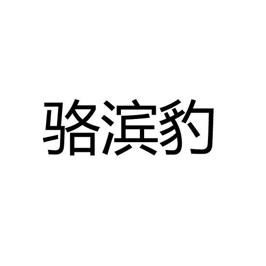 转让商标-骆滨豹