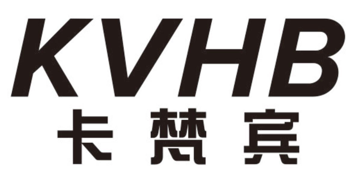 转让商标-卡梵宾 KVHB