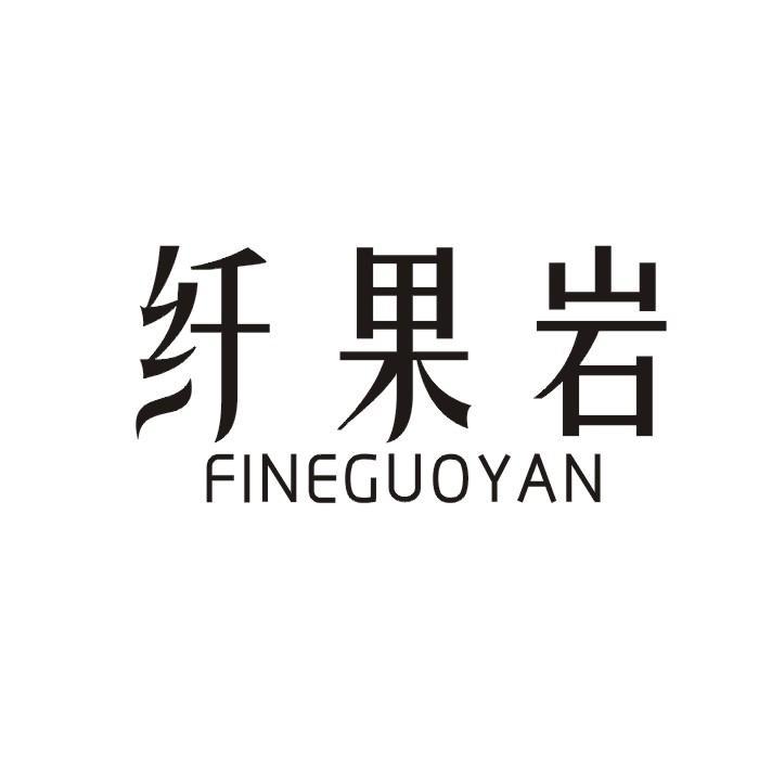 转让商标-纤果岩 FINEGUOYAN