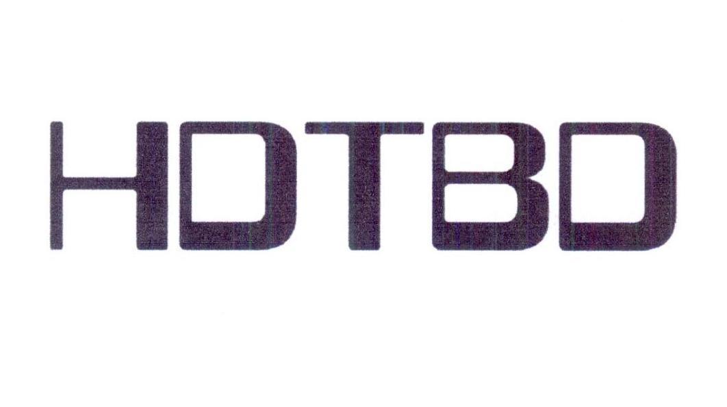转让商标-HDTBD