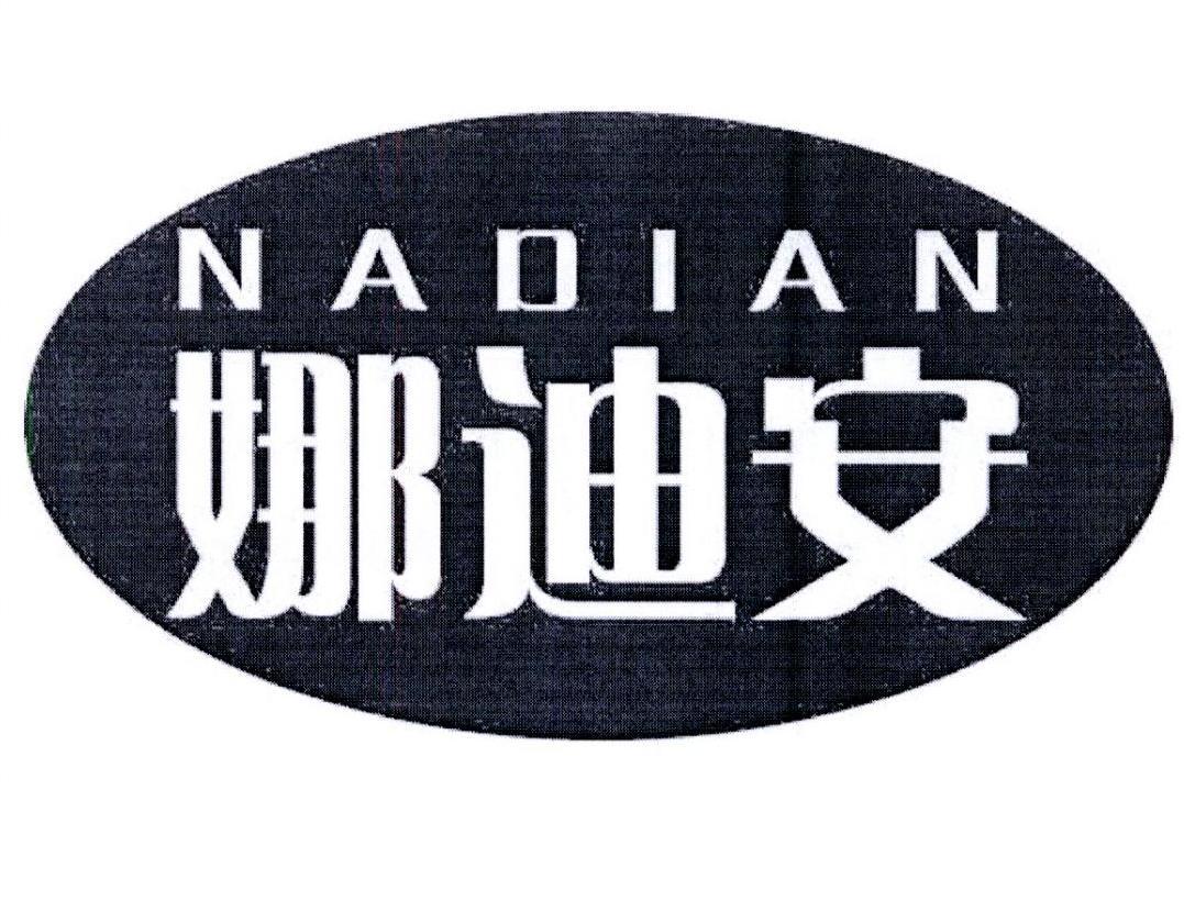 转让商标-娜迪安