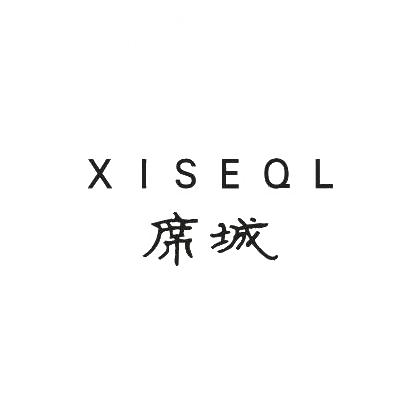 转让商标-席城  XISEQL