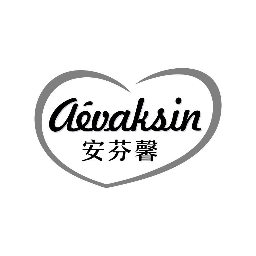 转让商标-安芬馨 AEVAKSIN
