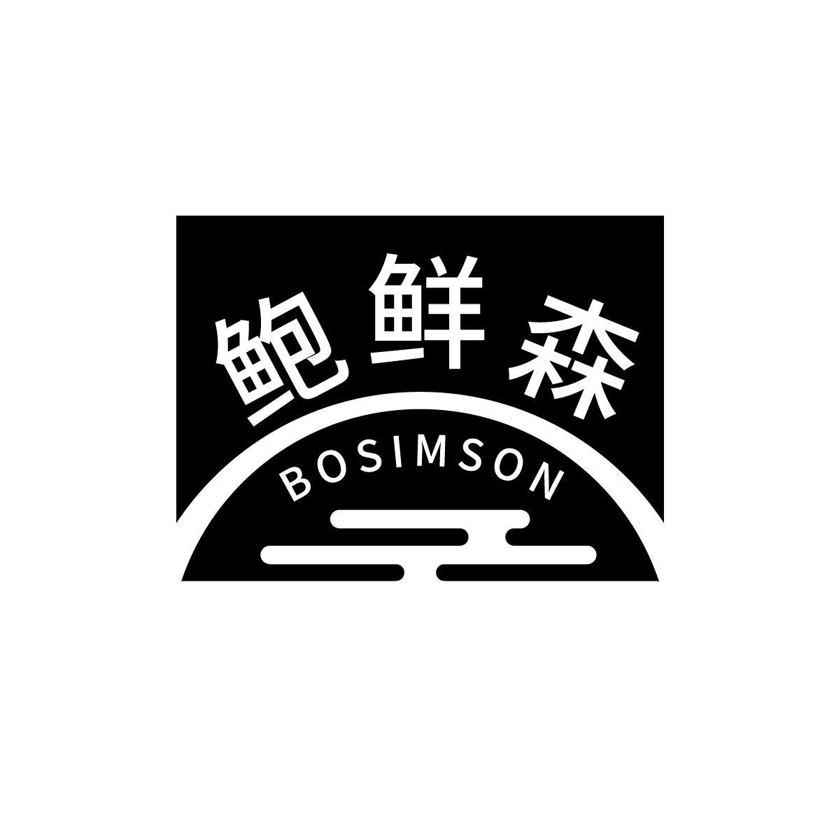 转让商标-鲍先森 BOSIMSON