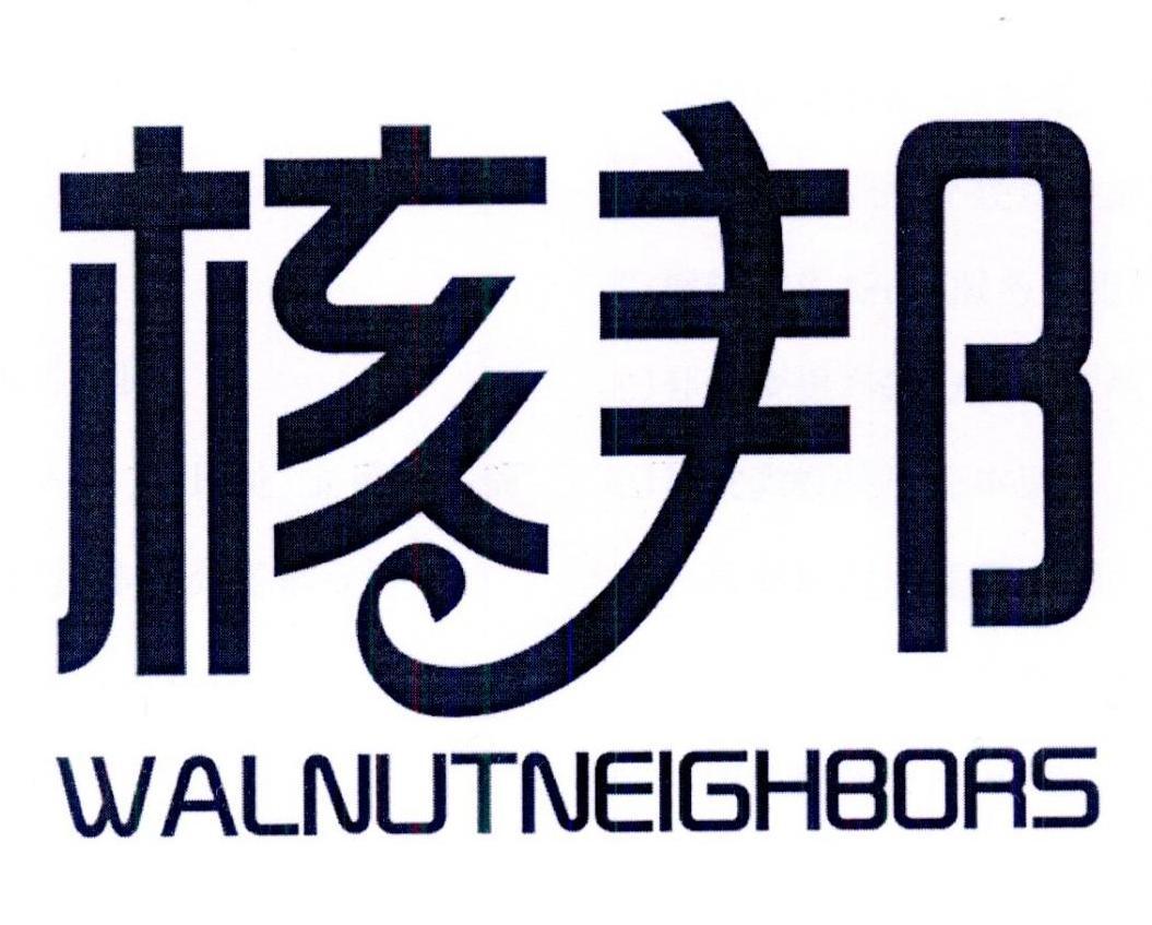 转让商标-核邦 WALNUTNEIGHBORS