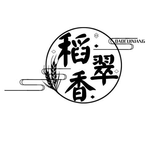 转让商标-稻翠香