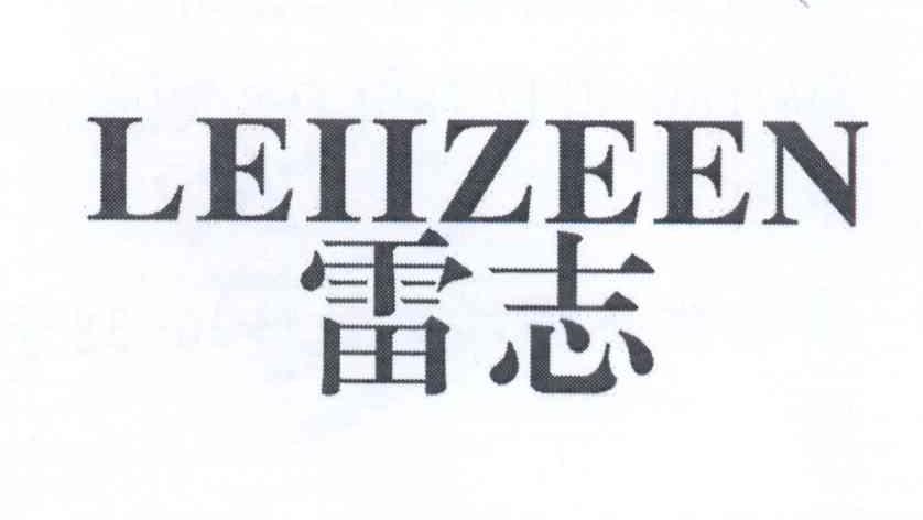转让商标-雷志 LEIIZEEN