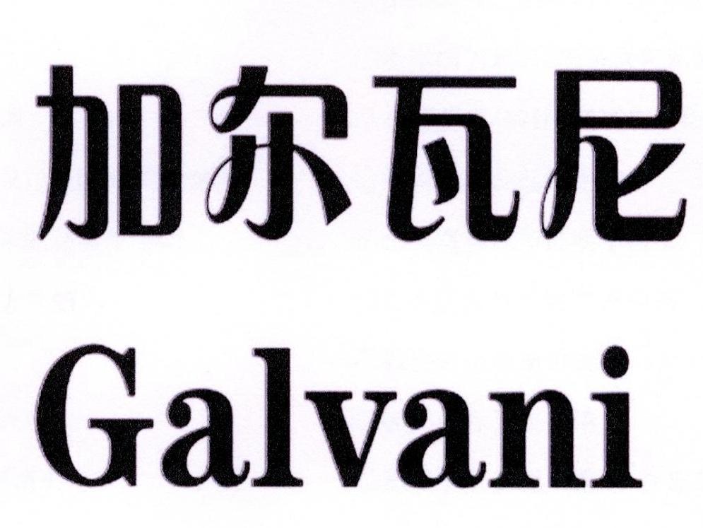 转让商标-加尔瓦尼 GALVANI