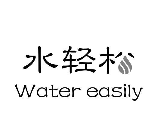 转让商标-水轻松 WATER EASILY