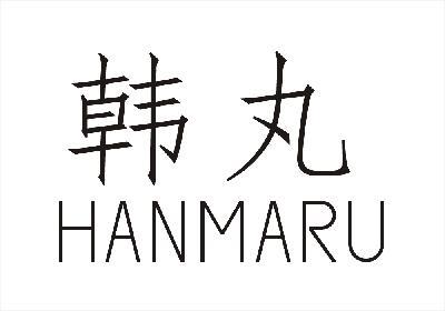 转让商标-韩丸  HANMARU