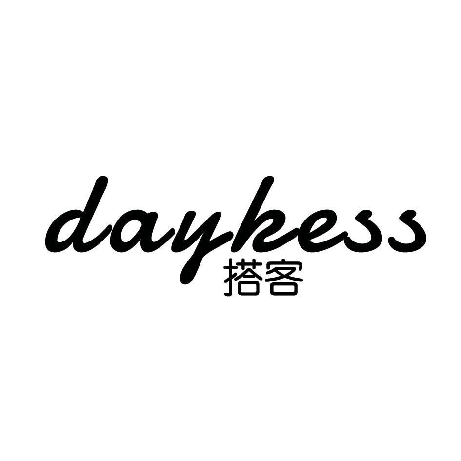 转让商标-搭客 DAYKESS