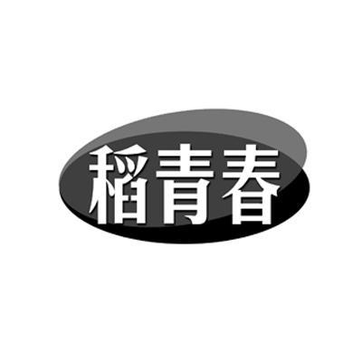 转让商标-稻青春