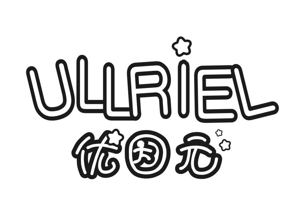转让商标-优因元 ULLRIEL