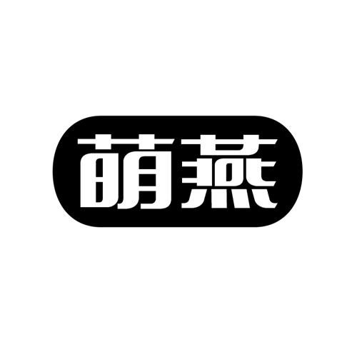 转让商标-萌燕