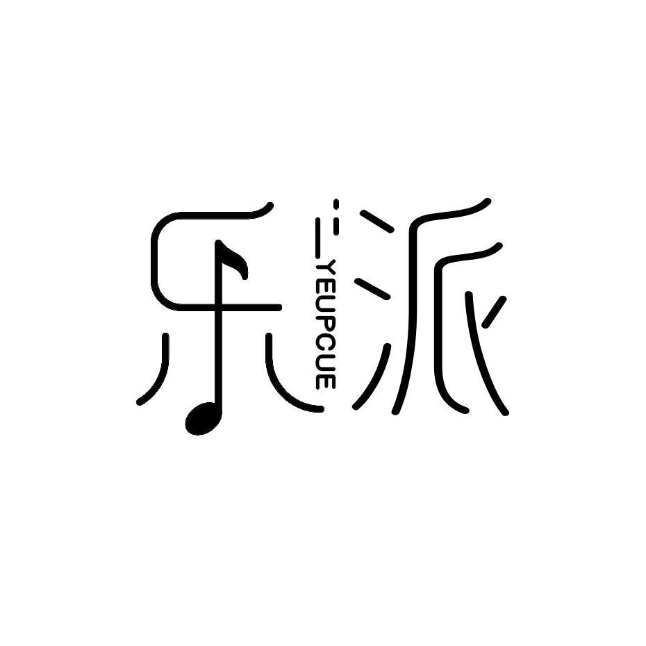 转让商标-乐派 YEUPCUE