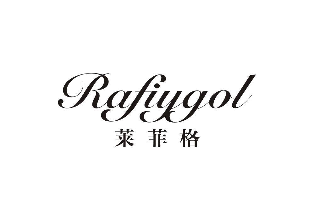 转让商标-莱菲格 RAFIYGOL