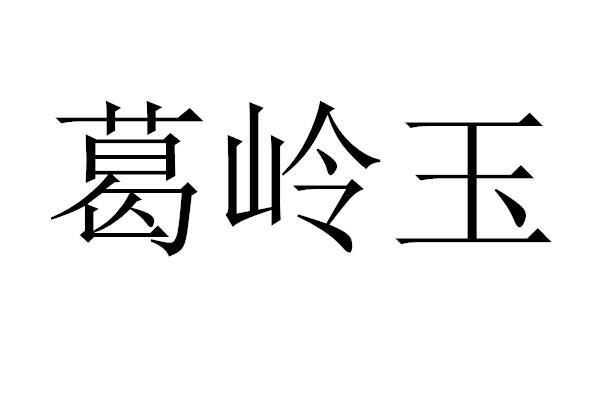转让商标-葛岭玉