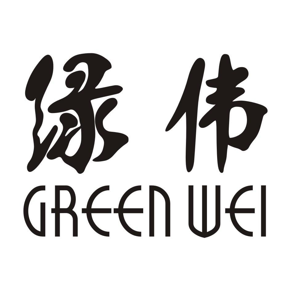 转让商标-绿伟 GREEN WEI