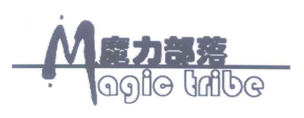 转让商标-魔力部落 MAGIC TRIBE