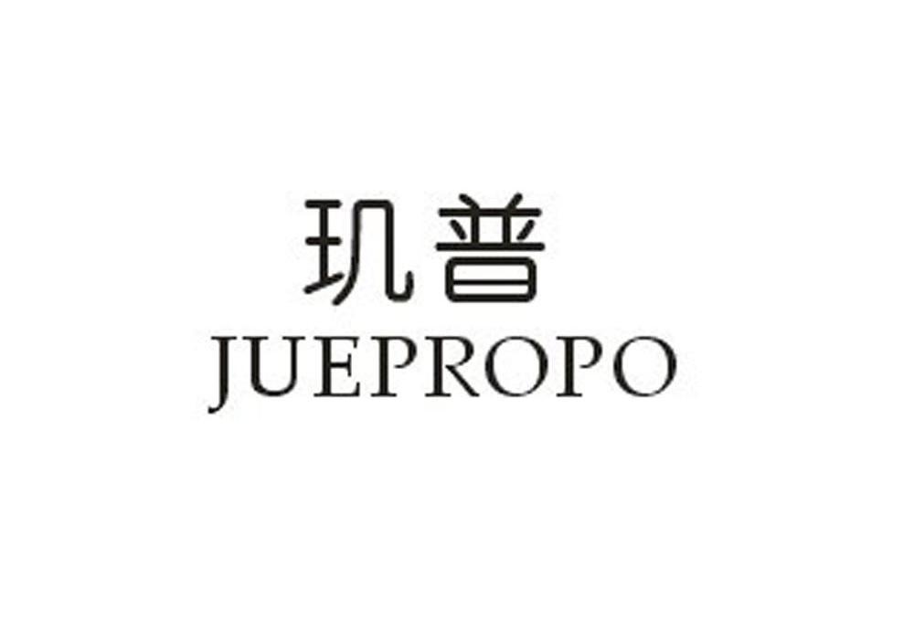 转让商标-玑普 JUEPROPO