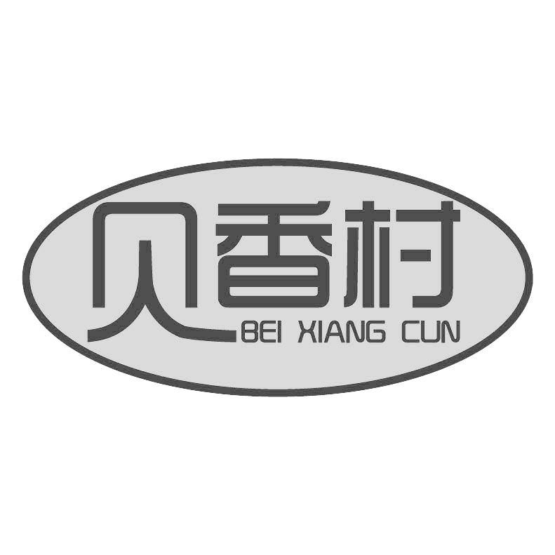 转让商标-贝香村