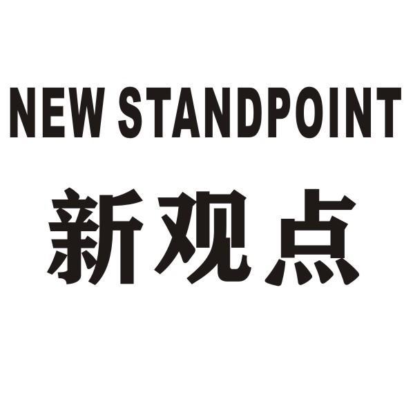 转让商标-新观点 NEW STANDPOINT