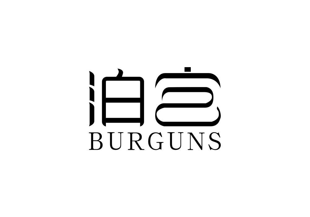 转让商标-泊宫 BURGUNS