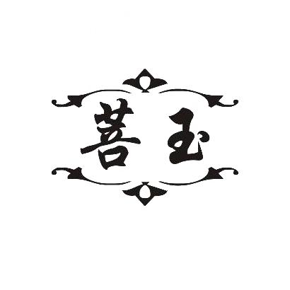 转让商标-菩玉