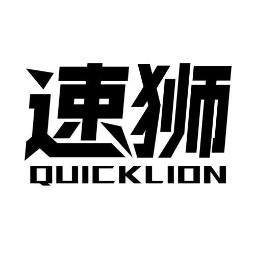 转让商标-速狮 QUICKLION