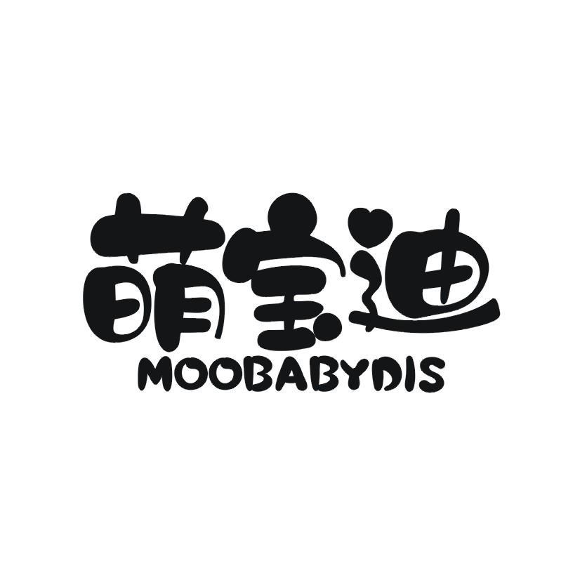 转让商标-萌宝迪 MOOBABYDIS