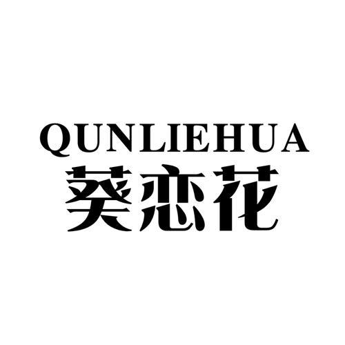 转让商标-葵恋花  QUNLIEHUA