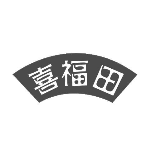 转让商标-喜福田