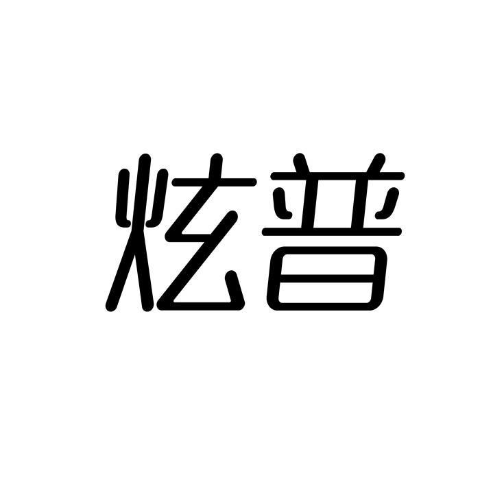 转让商标-炫普