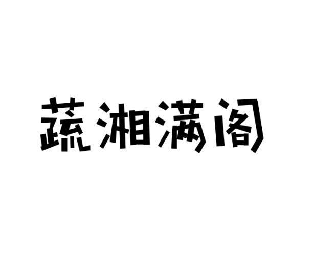 转让商标-蔬湘满阁