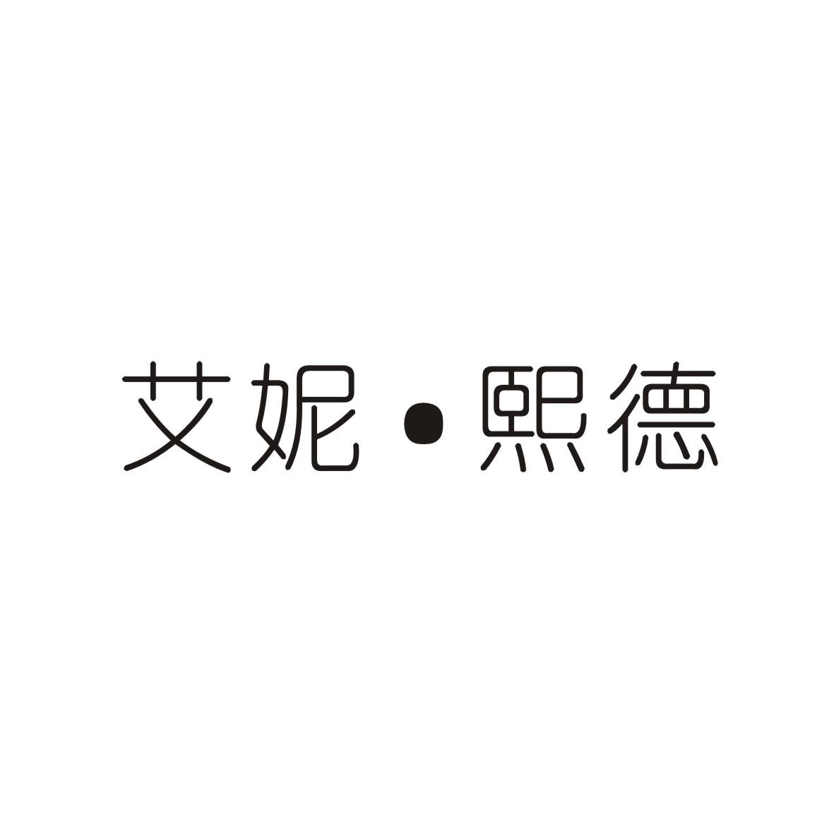 转让商标-艾妮·熙德